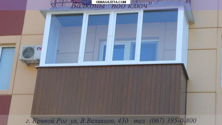 купить Предлагаем строительство или ремонт балкона кривой рог объявление 1