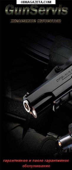 купить Ремонт пневматического оружия - пристрелка кривой рог объявление 1