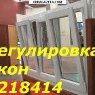 купить Настройка фурнитуры Киев, ремонт и регулировка  кривой рог объявление
