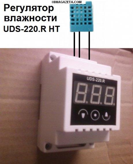 купить Регулятор влажности Uds-220. R Ht, кривой рог объявление 1