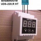 купить Регулятор влажности Uds-220. R Ht, выносной  кривой рог объявление