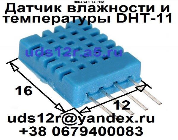купить Датчик влажности и температуры Dht11 кривой рог объявление 1