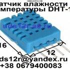 купить Датчик влажности и температуры Dht11 влагомер  кривой рог объявление 1