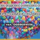 купить Изготовление, дизайн, макеты рекламных вывесок Сергей  кривой рог объявление