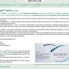 купить Анкарцин в виде свечей. 10 суппозиториев.  кривой рог объявление 17