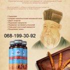 купить Жидкий кордицепс-эликсир молодости и долголетия, источник  кривой рог объявление 18