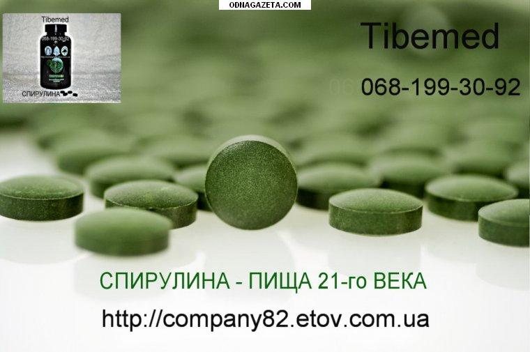 купить Спирулина Тибемед - источник витаминов, кривой рог объявление 1