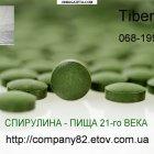 купить Спирулина Тибемед - источник витаминов, минералов.  кривой рог объявление