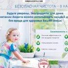 купить Экотовары для дома: Экосредства «Шанталь»® от  кривой рог объявление