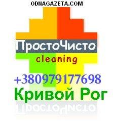 купить - генеральная уборка квартир после кривой рог объявление 1