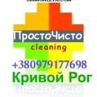 купить - генеральная уборка квартир после ремонта  кривой рог объявление