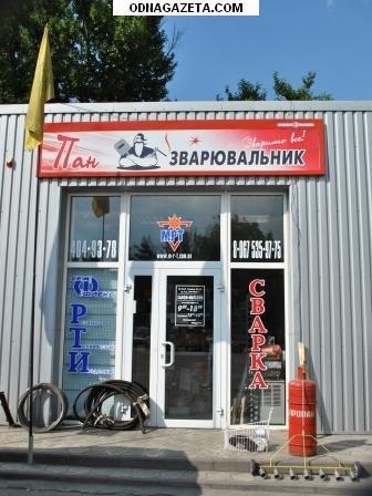 купить Салон-магазин сварочного оборудования на Бородича, кривой рог объявление 1