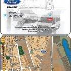 купить Запчасти б/у и Новые Ford Transit  кривой рог объявление