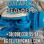 купить Продаем тельферы болгарские, серии Т. Новые  кривой рог объявление
