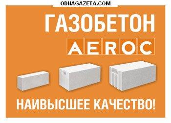 купить Газоблок Аерок автоклавный Обухов Classik, кривой рог объявление 1