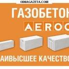купить Газоблок Аерок автоклавный Обухов Classik, EkoTerm,  кривой рог объявление 6