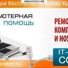 купить Наш сервис-центр предоставляет услуги: Ремонт компьютеров,  кривой рог объявление