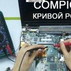 купить Наш сервис-центр предоставляет услуги: Ремонт компьютеров,  кривой рог объявление 19