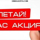 купить Французский балкон, пластиковые балконы •Сергей Васильевич  кривой рог объявление 1