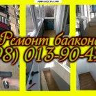 купить Ремонт балконов Цены | Балконы под  кривой рог объявление