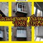 купить Расширить, вынос балкона, усилить балконную плиту  кривой рог объявление