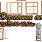 купить Оконные рамы, деревянная рама, окна из  кривой рог объявление