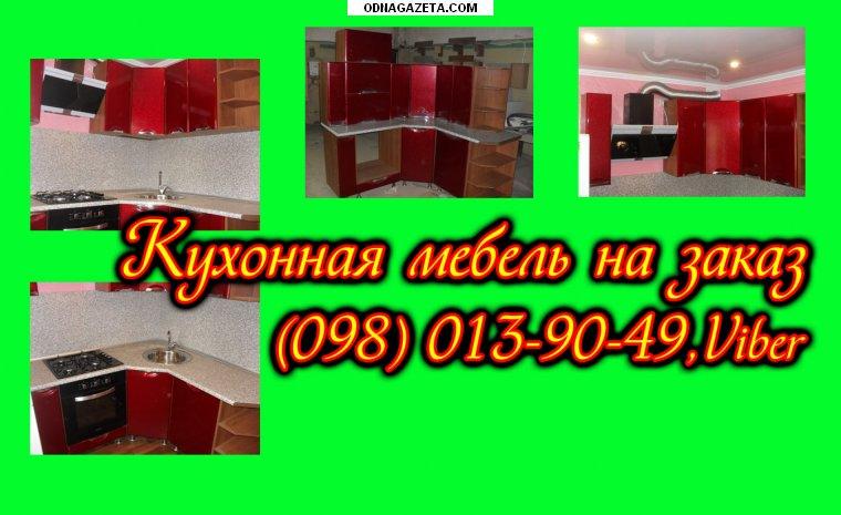 купить Кухня - кухонная мебель, мебель кривой рог объявление 1