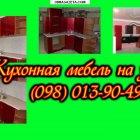 купить Кухня - кухонная мебель, мебель для  кривой рог объявление