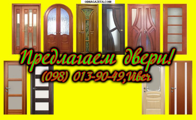 купить Двери в комнату, межкомнатную дверь кривой рог объявление 1