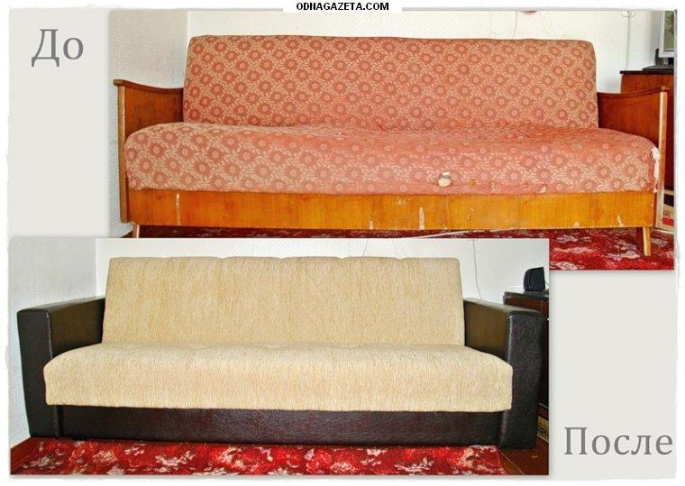 купить Перетяжка мягкой мебели в Кривом кривой рог объявление 1