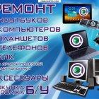 купить Ремонт Компьютеров Любой Сложности (бесплатный выезд  кривой рог объявление