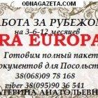 купить Работа в Польше без оформления визы.  кривой рог объявление