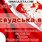 купить Легальная работа в Польше, широкий выбор  кривой рог объявление 6