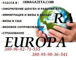 купить Работа в Польше на 3-6 кривой рог объявление 1