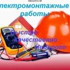 купить Электрик, возможен аварийный вызов, ремонт-замена проводки,  кривой рог объявление