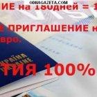 купить Легальная работа в Польше по биометрическому  кривой рог объявление