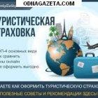 купить Оформление страховки для выезда за границу,  кривой рог объявление
