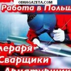 купить На завод металлоконструкций в Польшу требуются  кривой рог объявление 2