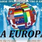 купить Предлагаем работу в Европе для граждан  кривой рог объявление