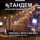 купить Агентство недвижимости Тандем предлагает - риелторские  кривой рог объявление
