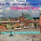купить Регулярные поездки в Польшу из Кривого  кривой рог объявление