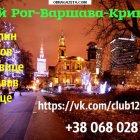 купить Регулярные поездки в Польшу из Кривого  кривой рог объявление 1