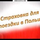 купить Оформление рабочей визы в Польшу: приглашение  кривой рог объявление
