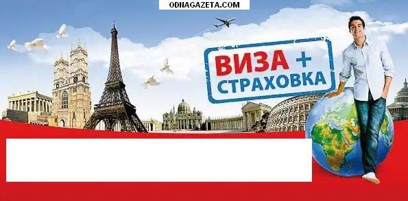 купить Оформление рабочей визы в Польшу: кривой рог объявление 1