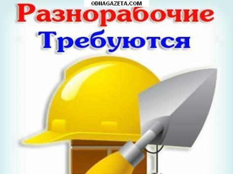 купить Требуются каменщики с опытом работы. кривой рог объявление 1