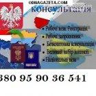 купить Работа в Польше для мужчин и  кривой рог объявление