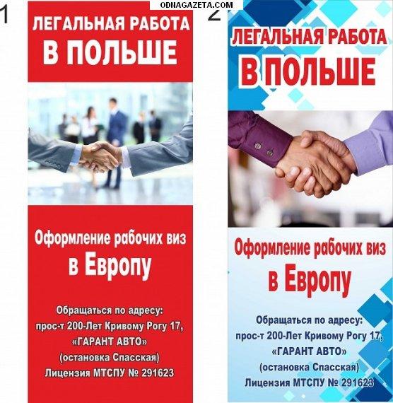 купить Рабочая виза в Польшу под кривой рог объявление 1
