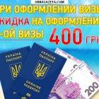 купить Рабочая виза в Польшу под ключ.  кривой рог объявление 2