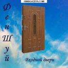 купить Парадная дверь – это главный вход  кривой рог объявление