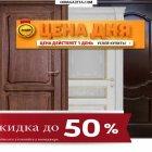 купить Правильні Двері | Правильные Двери |  кривой рог объявление